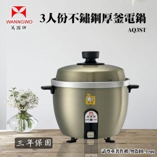 【萬國牌】3人份 不銹鋼厚釜電鍋(AQ3ST)