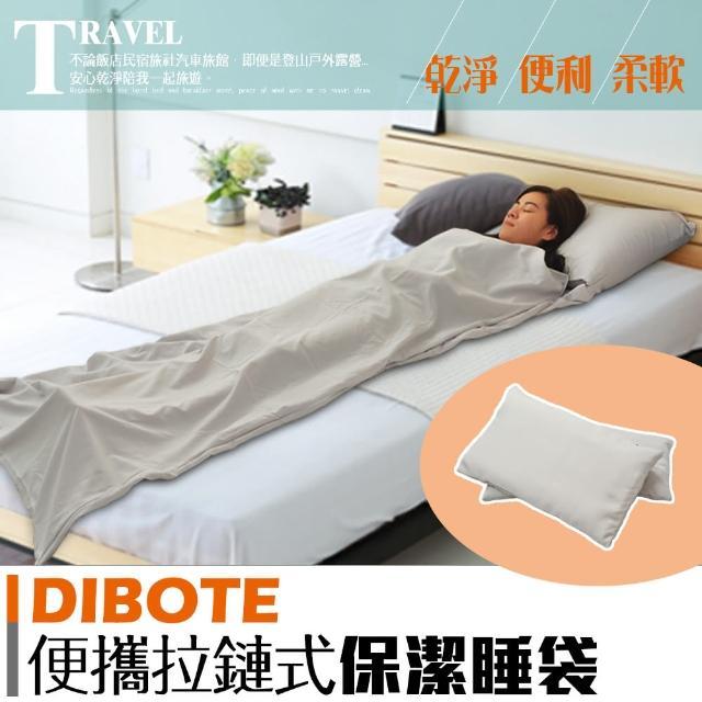 【真心勸敗】MOMO購物網【迪伯特DIBOTE】便攜式保潔睡袋(台灣製造)開箱富邦momo購物台電話