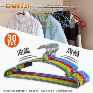 【G+居家】不銹鋼覆膜防滑衣架(30入 隨機不挑色)
