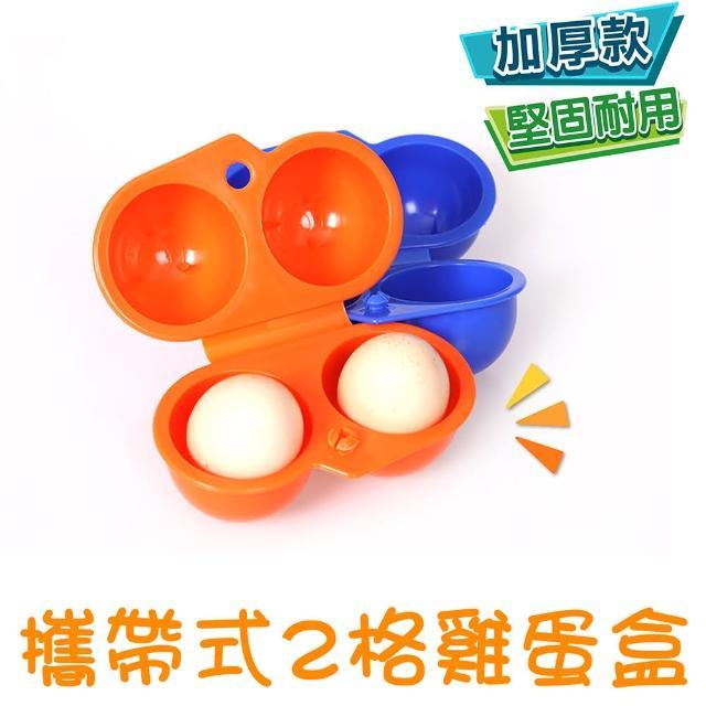 【網購】MOMO購物網【露營必備】攜帶式2格雞蛋盒《加厚款》(戶外 露營 野餐 防水防震便攜式雞蛋 收納盒)好用嗎momo購物網站