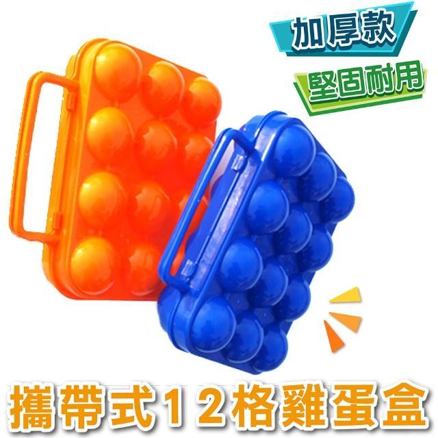 【網購】MOMO購物網【露營必備】攜帶式12格雞蛋盒 《加厚款》(戶外 露營 野餐 防水防震便攜式雞蛋 收納盒)心得momo折價券使用