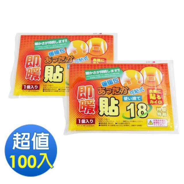 【網購】MOMO購物網可貼式18小時暖暖包-UL850(100小包/10大包)心得momo 假貨