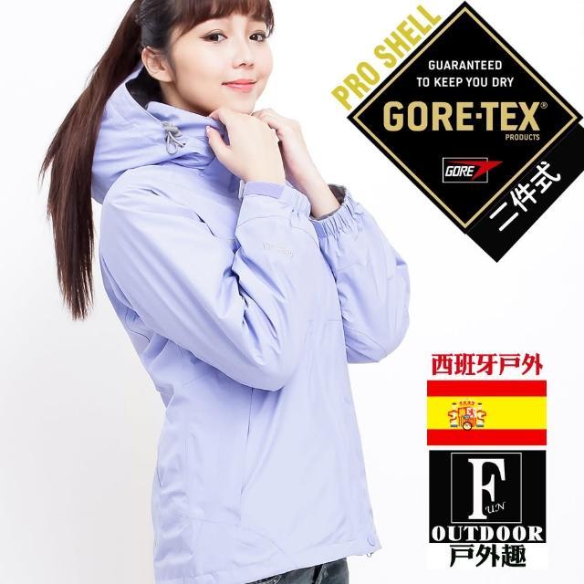 【勸敗】MOMO購物網【西班牙-戶外趣】歐洲極地禦寒原裝女GORETEX二合一 兩件式內刷毛高防水防風外套(女GTX-004W02薰衣草)評價好嗎富邦
