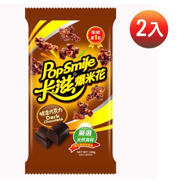 【卡滋爆米花】特濃巧克力(1momo富邦購物網電話20g)