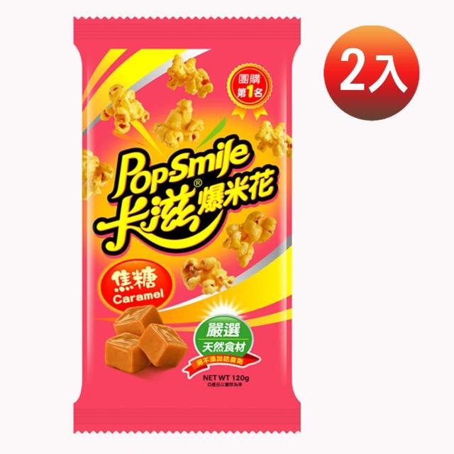 【卡滋爆米花】焦糖(120gmomo momo momo)