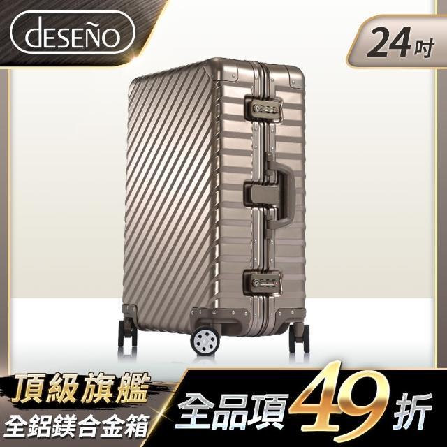 【網購】MOMO購物網【Deseno】鐵甲武士 L armatura24吋鋁美合金旅行箱(顏色任選)效果momo富邦購物網電話