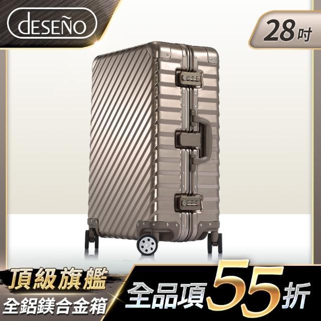 【私心大推】MOMO購物網【Deseno】鐵甲武士 L armatura28吋鋁美合金旅行箱(顏色任選)開箱momo富邦樂遊網