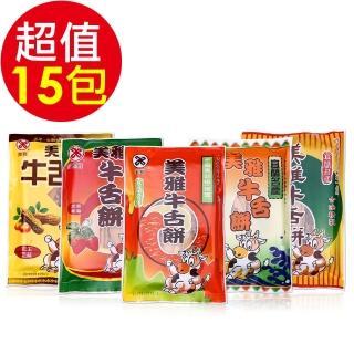 【美雅宜蘭餅】優質牛舌餅 花生/金棗/芝麻鹹/椒鹽/海苔芝麻(各3包 共15包)