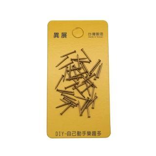 【異展】銅釘1.6cm