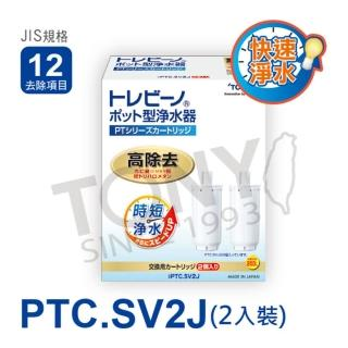 【日本東麗TORAY】濾心PTC.SV2J(2pcs)