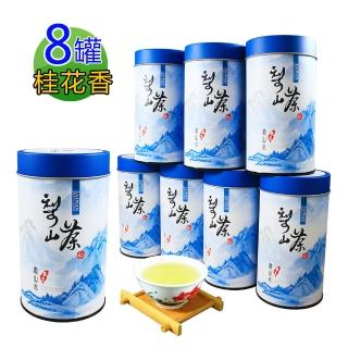 【龍源茶品】冬茶鮮摘-梨山特選手採高冷青茶葉8罐組(150g/罐-共2斤/附提袋)