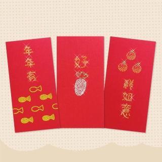 【GFSD璀璨水鑽精品】璀璨萬用紅包袋(吉祥食吉祥話)