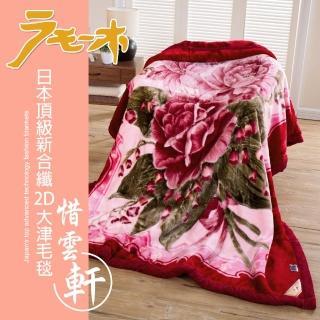 【FOCA惜雲軒】頂極日本2D拉舍爾超細纖維雙層保暖舒毯(大尺寸180x230cm)