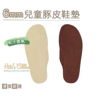 【○糊塗鞋匠○ 優質鞋材】C99 台灣製造 6mm兒童豚皮鞋墊(2雙)