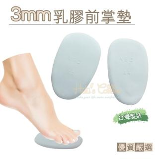 【○糊塗鞋匠○ 優質鞋材】D18 台灣製造 3mm乳膠前掌墊(10雙)