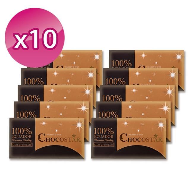 【巧克力雲莊】巧克之星100%黑巧m0m0旅遊克力10片組↘特惠組(高純度巧克力)