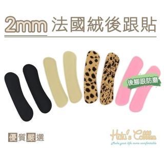 【○糊塗鞋匠○ 優質鞋材】F04 超黏法國絨矽膠胖胖貼/後跟貼(4雙)