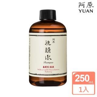 【阿原】艾草洗頭水250mL(修護舒緩)