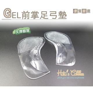 【○糊塗鞋匠○ 優質鞋材】H13 GEL前掌足弓墊(5雙)