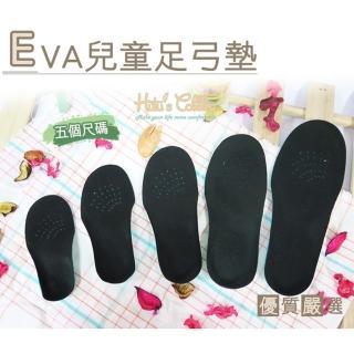 【○糊塗鞋匠○ 優質鞋材】H21 EVA兒童足弓墊(2雙)