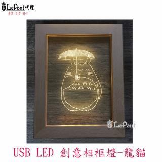 【LEPONT】LED USB 創意相框燈-龍貓