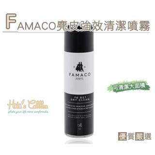 【○糊塗鞋匠○ 優質鞋材】K66 法國FAMACO麂皮強效清潔噴霧(罐)