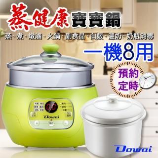 【Dowai多偉】蒸健康寶寶鍋(DT-230)