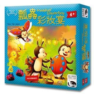 【新天鵝堡桌遊】瓢蟲彩妝宴 Ladybugs Costume Party(學齡前必選)