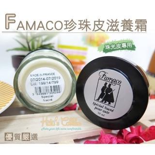 【○糊塗鞋匠○ 優質鞋材】L67 法國FAMACO珍珠皮滋養霜(瓶)