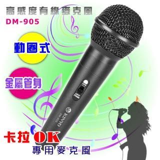 【KINYO】高感度動圈式金屬管身有線麥克風(DM-905)