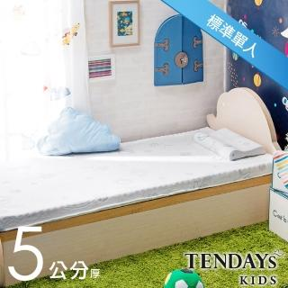 【TENDAYS】太空幻象兒童護脊床墊(標準單人3尺 5cm厚記憶床)