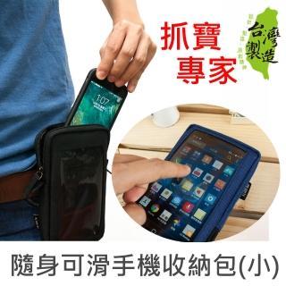 【珠友】可滑手機收納包/抓寶手機袋-小