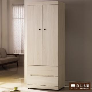 【日本直人木業】COCO白橡80CM高衣櫃