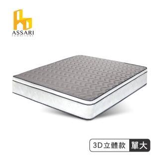 【ASSARI】感溫3D立體5cm備長炭三線獨立筒床墊(單大3.5尺)