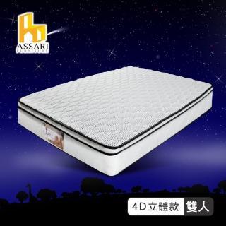 【ASSARI】感溫4D立體5cm乳膠三線獨立筒床墊(雙人5尺)