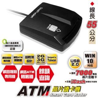 【伽利略】ATM 晶片讀卡機(黑、白)(RU056)