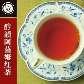 【飲料專用茶】醇韻阿薩姆紅茶500gX40袋(20KG/麥芽甜香)
