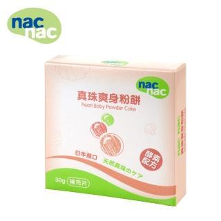 【nac nac】真珠爽身粉餅補充片