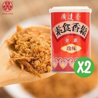 【廣達香】素食香鬆-珍味(素鬆)x2入