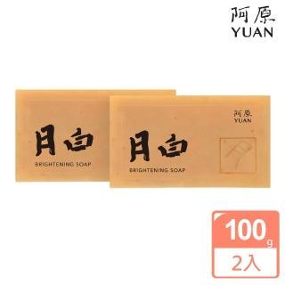 【阿原】月白皂2入組(調理肌膚淨白透亮)