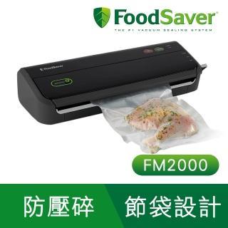【美國FoodSaver】家用真空包裝機FM2000