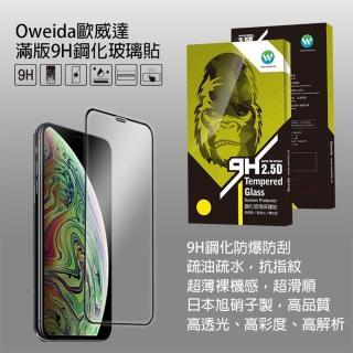【oweida】小米5S PLUS 滿版2.5D鋼化玻璃保護貼