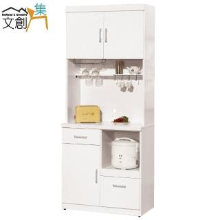【文創集】艾登絲時尚白2.7尺多功能餐櫃/收納櫃組合(上+下座)