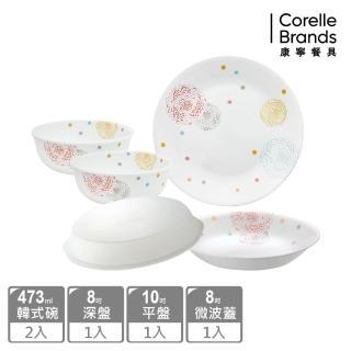 【美國康寧 CORELLE】繽紛美夢5件式餐盤組(502)