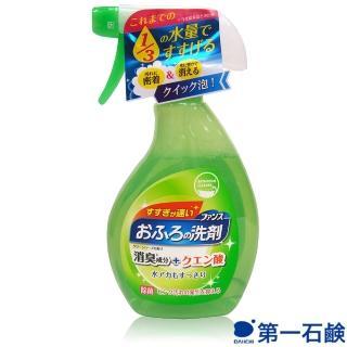 【第一石鹼】浴室清潔噴霧泡(除臭/草本綠草香)380ml