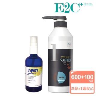 【E2C】咖啡因洗髮精600ml+梔子花順髮油100ml贈護髮膜25ml(去油健髮保濕蓬鬆護色)