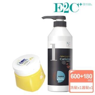 【E2C】咖啡因洗髮精600ml+梔子花護髮膜180ml贈順髮油10ml(去油健髮保濕蓬鬆護色)