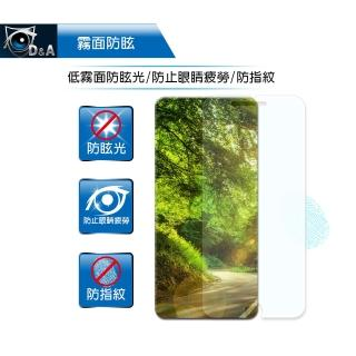 【D&A】Samsung Galaxy A5 / 2017日本原膜AG螢幕保護貼(霧面防眩)
