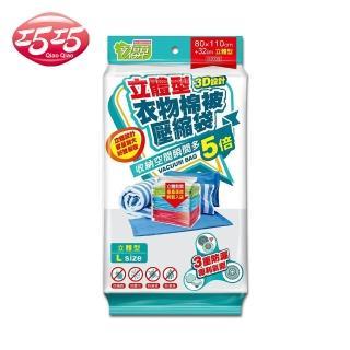 【巧巧】立體型衣物棉被壓縮袋 L(壓縮袋)
