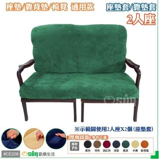 【Osun】厚綿絨防蹣彈性沙發座墊套/靠墊套(墨綠色2人座二入1組CE208)